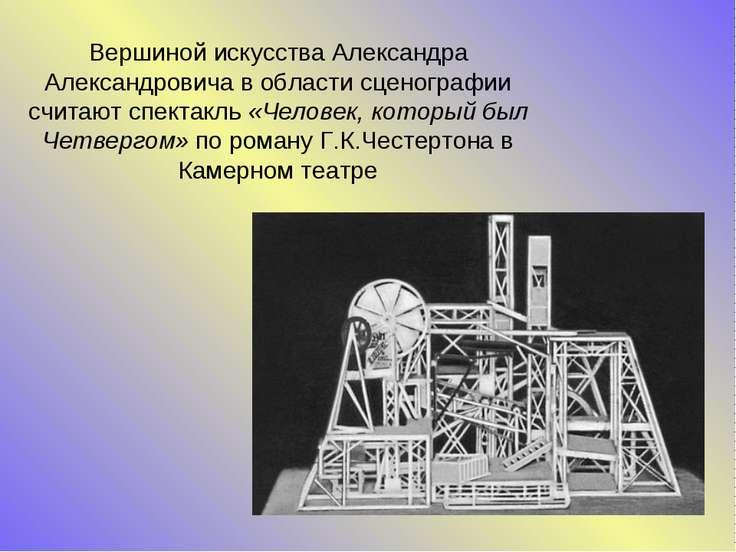 Вершиной искусства Александра Александровича в области сценографии считают сп...