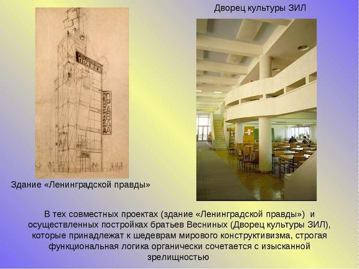 В тех совместных проектах (здание «Ленинградской правды») и осуществленных по...