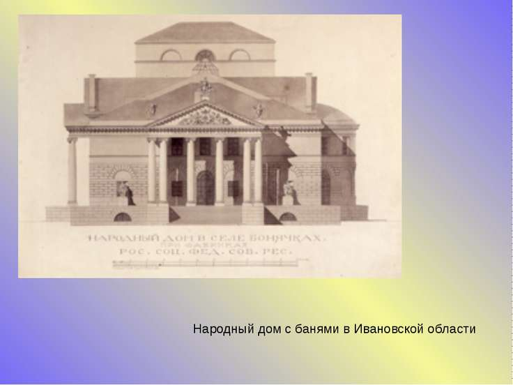 Народный дом с банями в Ивановской области