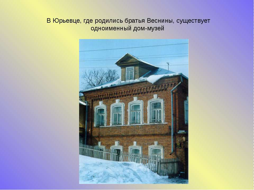 В Юрьевце, где родились братья Веснины, существует одноименный дом-музей