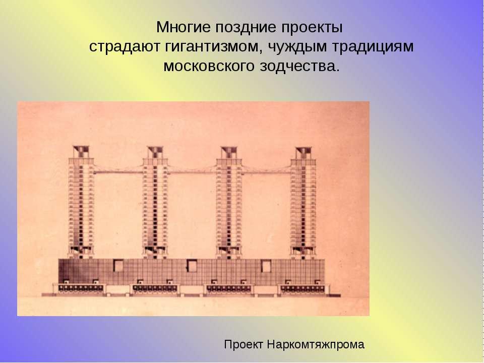 Проект Наркомтяжпрома Многие поздние проекты страдают гигантизмом, чуждым тра...