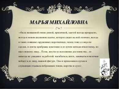 МАРЬЯ МИХАЙЛОВНА -«была женщиной очень умной, приличной, одетой всегда прекра...