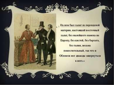 «На нем был халат из персидской материи, настоящий восточный халат, без малей...