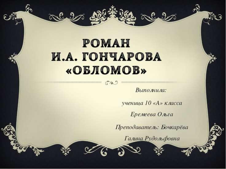 Выполнила: ученица 10 «А» класса Еремеева Ольга Преподаватель: Бочкарёва Гали...