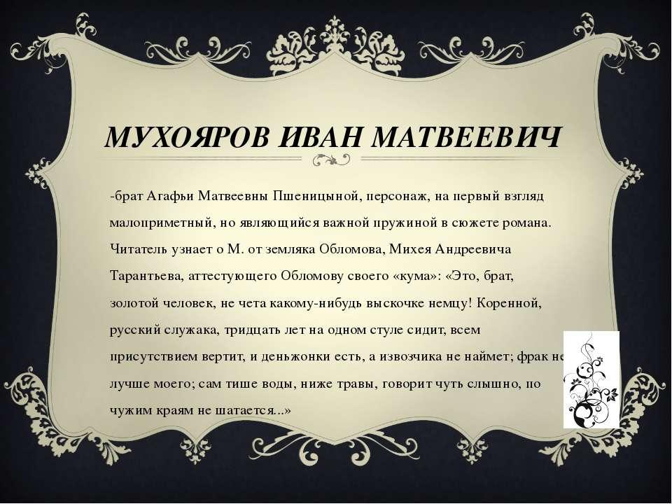 МУХОЯРОВ ИВАН МАТВЕЕВИЧ -брат Агафьи Матвеевны Пшеницыной, персонаж, на первы...