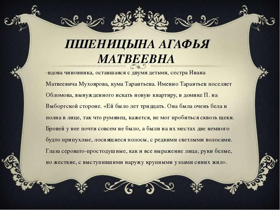 ПШЕНИЦЫНА АГАФЬЯ МАТВЕЕВНА -вдова чиновника, оставшаяся с двумя детьми, сестр...