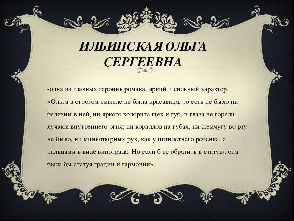ИЛЬИНСКАЯ ОЛЬГА СЕРГЕЕВНА -одна из главных героинь романа, яркий и сильный ха...