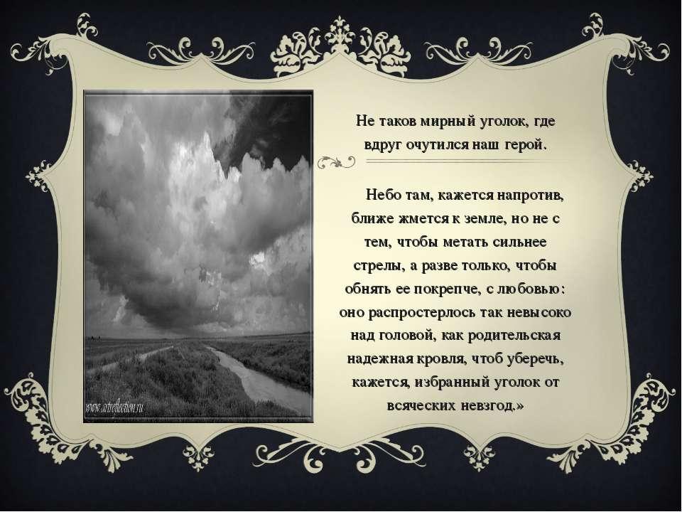 «Не таков мирный уголок, где вдруг очутился наш герой. Небо там, кажется напр...