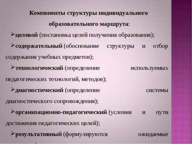 Компоненты структуры индивидуального образовательного маршрута: целевой(пост...