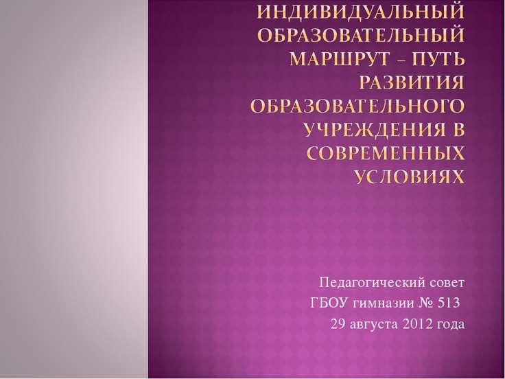 Педагогический совет ГБОУ гимназии № 513 29 августа 2012 года