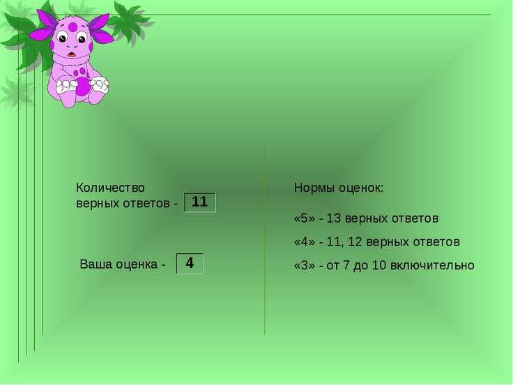 Ваша оценка - Нормы оценок: «5» - 13 верных ответов «4» - 11, 12 верных ответ...