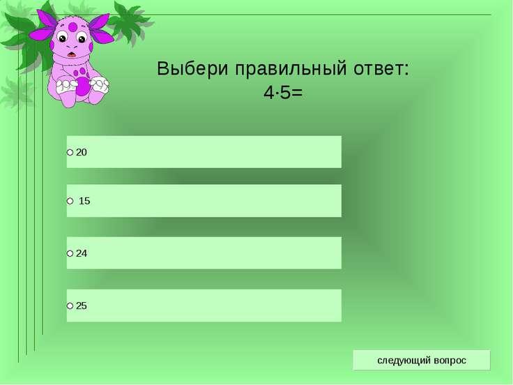 Выбери правильный ответ: 4∙5=