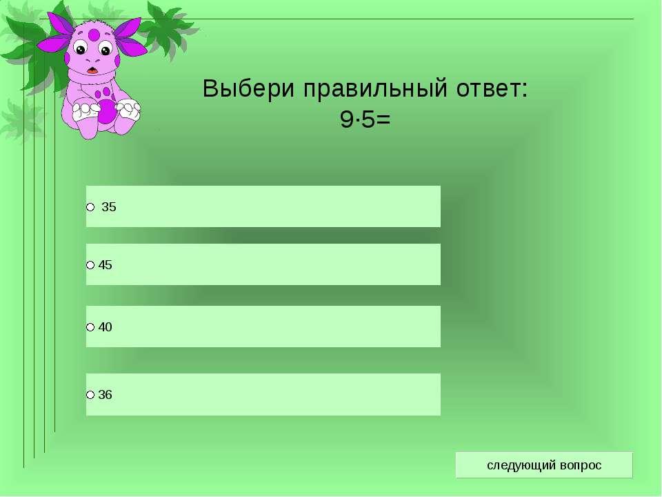 Выбери правильный ответ: 9∙5=