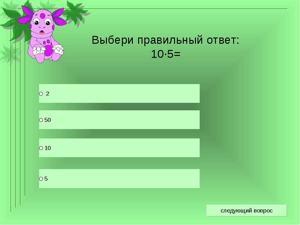 Выбери правильный ответ: 10∙5=