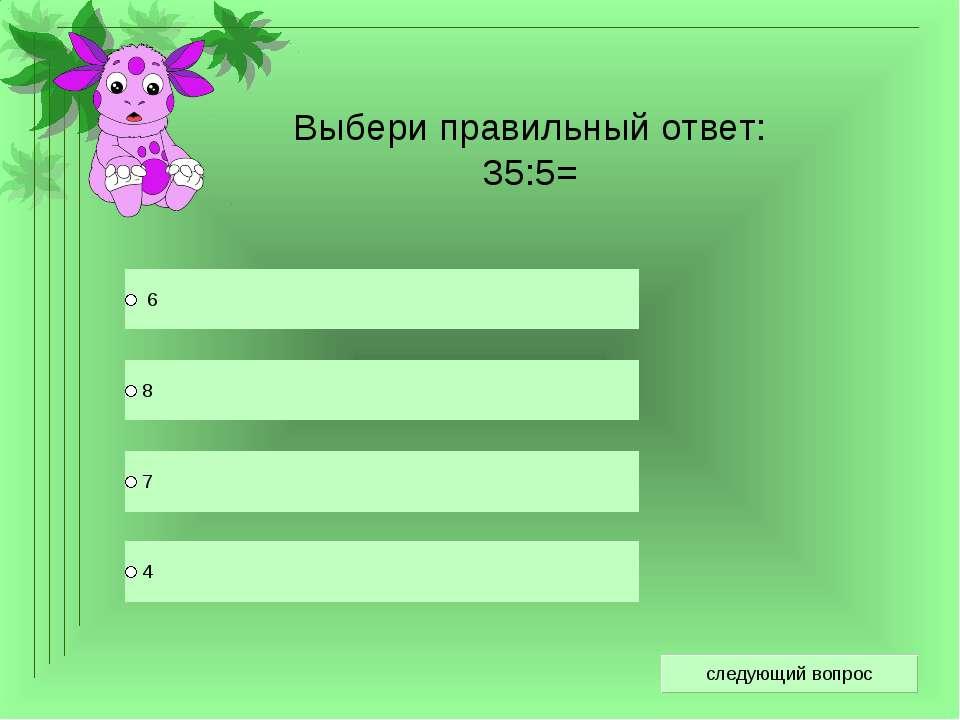 Выбери правильный ответ: 35:5=