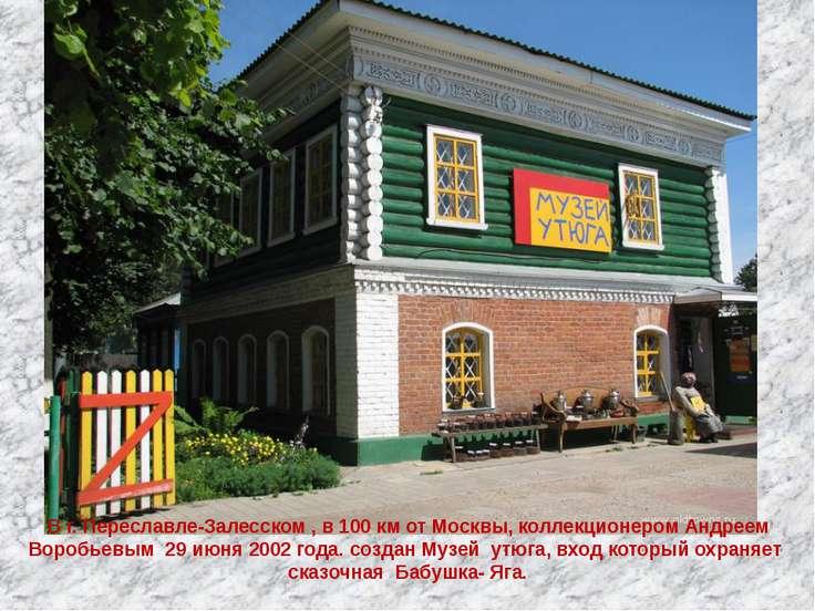 В г. Переславле-Залесском , в 100 км от Москвы, коллекционером Андреем Воробь...