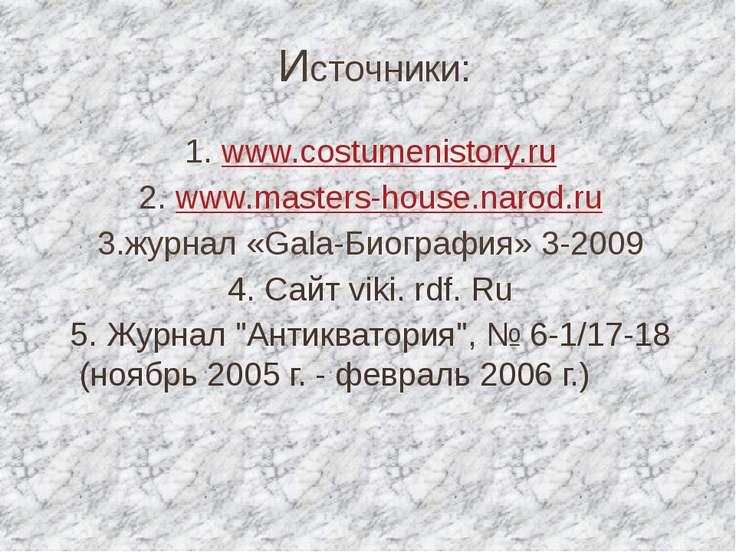 Источники: 1. www.costumenistory.ru 2. www.masters-house.narod.ru 3.журнал «G...