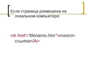 Если страница размешена на локальном компьютере: текст-ссылка