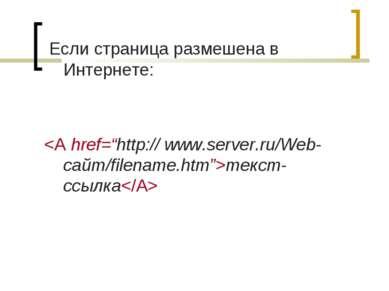 Если страница размешена в Интернете: текст-ссылка