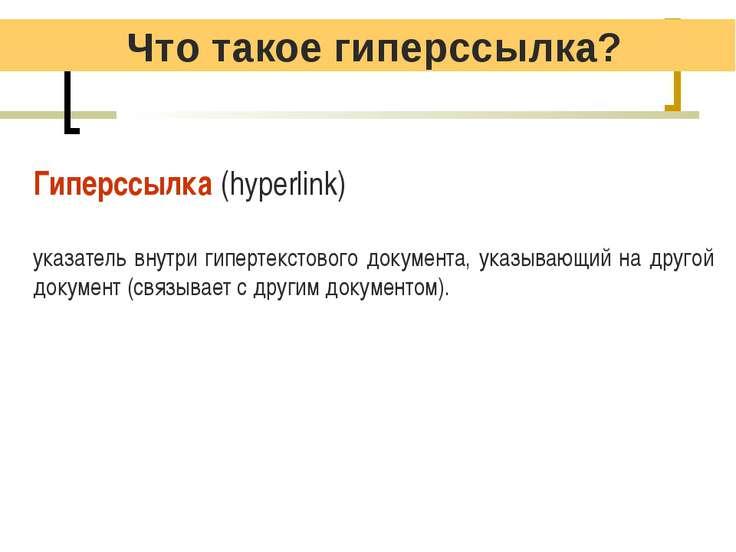 Что такое гиперссылка? Гиперссылка (hyperlink) указатель внутри гипертекстово...