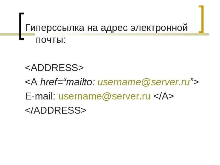 Гиперссылка на адрес электронной почты: E-mail: username@server.ru