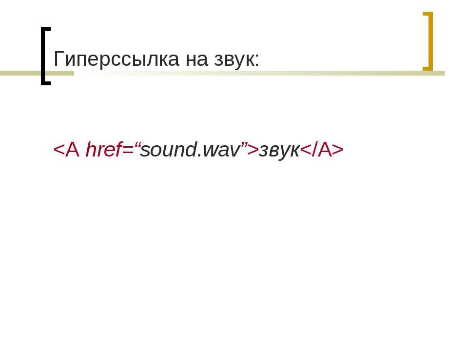 Гиперссылка на звук: звук