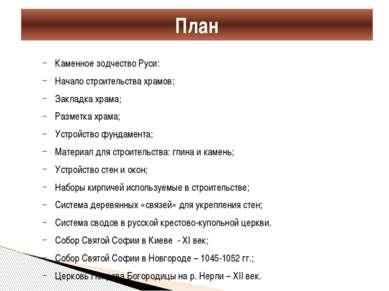 Каменное зодчество Руси: Начало строительства храмов; Закладка храма; Разметк...