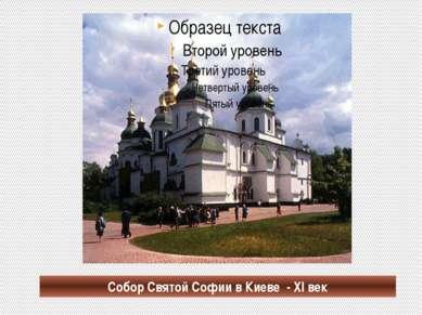 Собор Святой Софии в Киеве - XI век