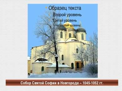 Собор Святой Софии в Новгороде – 1045-1052 гг.