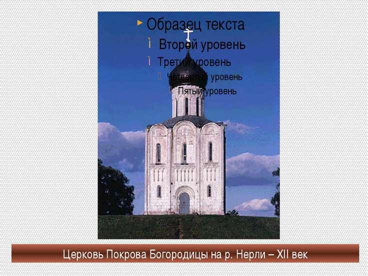 Церковь Покрова Богородицы на р. Нерли – XII век