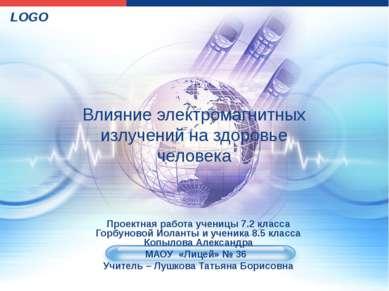Влияние электромагнитных излучений на здоровье человека Проектная работа учен...