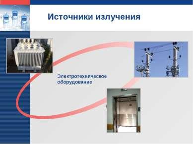 Трансформаторы лифты. Электротехническое оборудование Источники излучения LOGO
