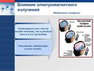 Влияние электромагнитного излучения Провоцируют рост клеток тканей человека, ...