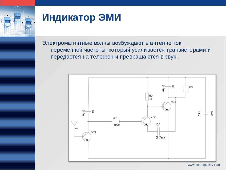 Индикатор ЭМИ Электромагнитные волны возбуждают в антенне ток переменной част...