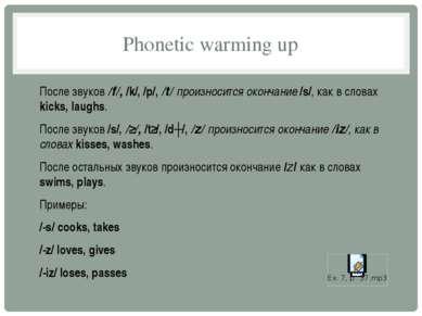 Phonetic warming up После звуков /f/, /k/, /p/, /t/ произносится окончание /s...