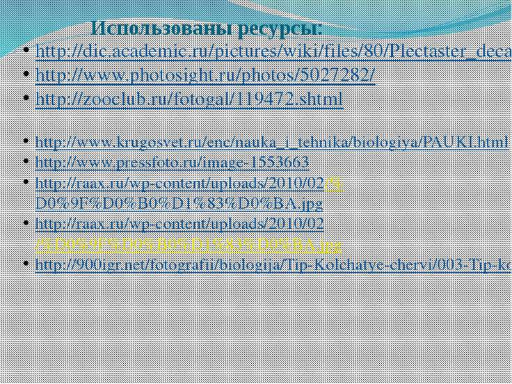 Использованы ресурсы: http://dic.academic.ru/pictures/wiki/files/80/Plectaste...
