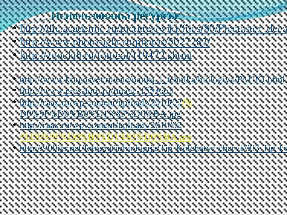 Использованы ресурсы: http://dic.academic.ru/pictures/wiki/files/80/Plectaste...