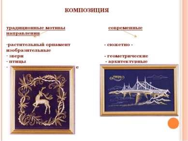 КОМПОЗИЦИЯ традиционные мотивы современные направления растительный орнамент ...