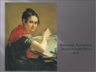 Василий Тропинин «ЗОЛОТОШВЕЙКА», 1826