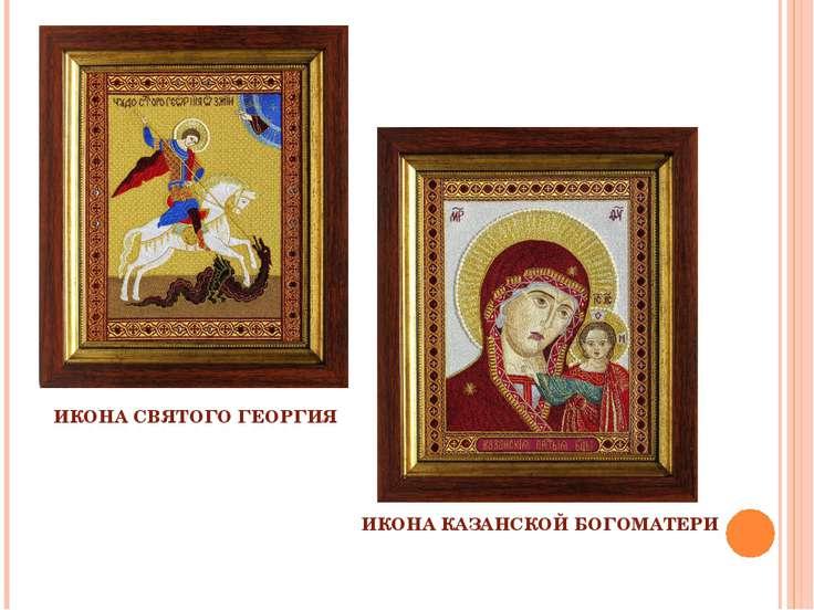 ИКОНА СВЯТОГО ГЕОРГИЯ ИКОНА КАЗАНСКОЙ БОГОМАТЕРИ