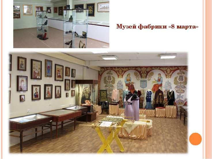 Музей фабрики «8 марта»