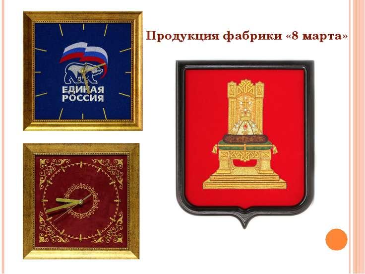 Продукция фабрики «8 марта»
