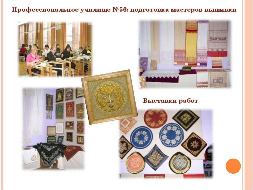 Профессиональное училище №56: подготовка мастеров вышивки Выставки работ