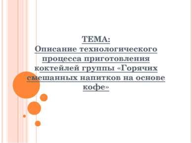 ТЕМА: Описание технологического процесса приготовления коктейлей группы «Горя...
