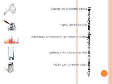 Используемое оборудование и инвентарь миксер: для взбивания сливок турка: для...