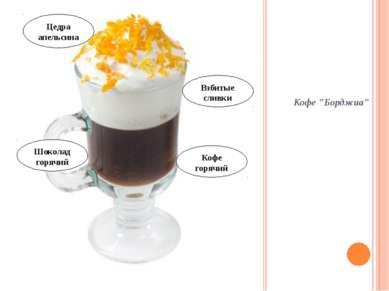 """Кофе """"Борджиа"""" Цедра апельсина Взбитые сливки Шоколад горячий Кофе горячий"""