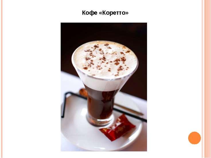 Кофе «Коретто»