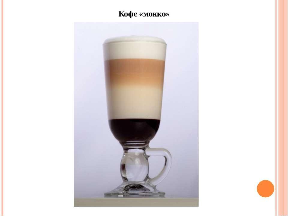 Кофе«мокко»