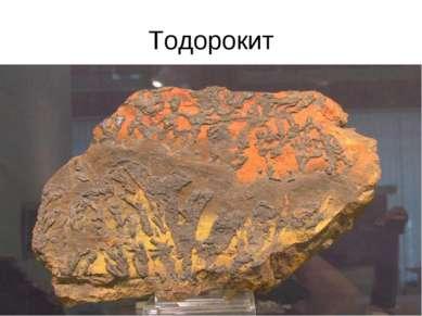 Тодорокит