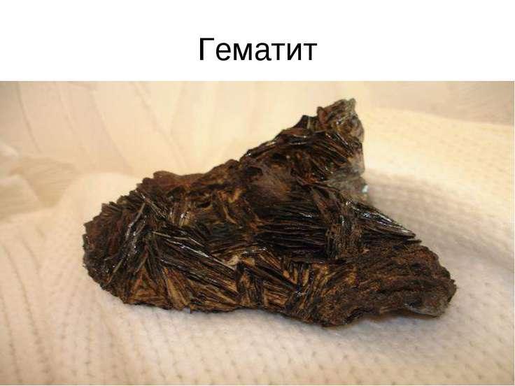 Гематит